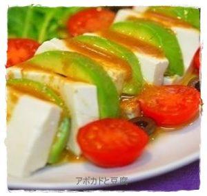 abo1-2-300x285 アボカドと豆腐のサラダレシピ わさびドレッシングで美味しく