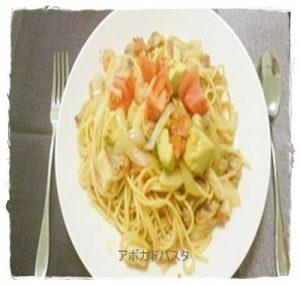 abo1-300x285 アボカドの和風パスタレシピが人気です!