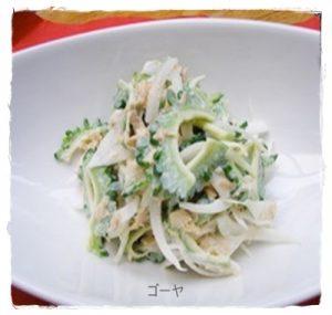 goya1-1-300x285 ゴーヤレシピ クックパッドで苦くない人気 1 位サラダから紹介します。