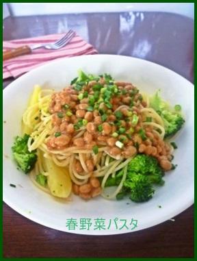 haru1-1 春野菜を使ったパスタレシピ クリーム味も人気です。