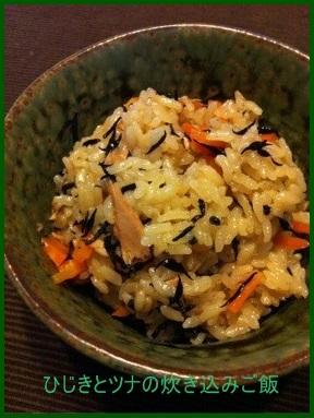 hiji1 ひじきの炊き込みご飯 ツナを使えば簡単で美味しい!
