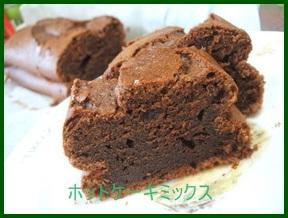 hoto1 ホットケーキミックスで簡単パウンドケーキレシピが話題!