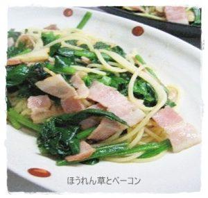 hou1-1-300x285 ほうれん草レシピ ベーコンで!人気のパスタ・炒め・キッシュ