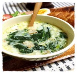 hou1-300x285 ほうれん草スープレシピ コンソメ味4種類