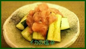 ika1 塩辛をアレンジ 乗せるだけで簡単!美味しいおつまみ