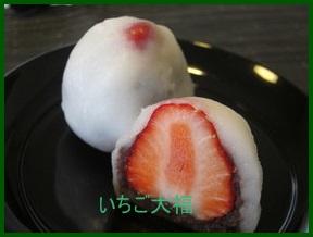 iti1 いちご大福レシピ1位人気!簡単に作ってみる