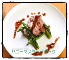 morituke めざましテレビ ローラ料理レシピ 「ハニーマスタードポーク」