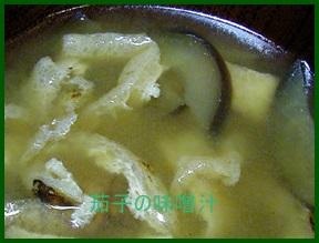 nasu1 茄子の味噌汁レシピ 色落ち・紫にならない方法