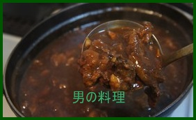 oto1 男のこだわり 料理レシピ 初心者さんでもチャレンジ!