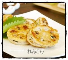 ren1-1 レンコンのはさみ焼きレシピ 大葉を使うのがお勧め!