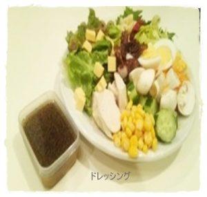 sara1-2-300x285 サラダドレッシングレシピ 人気の酢を使った作り方