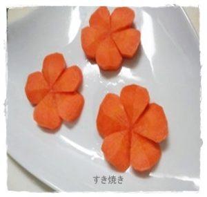 suki1-300x285 すき焼きの具材 切り方・盛り付け方 白菜・しいたけ・にんじん等