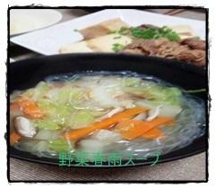 supu1 スープレシピ 野菜や春雨を使う人気 1 位スープは?
