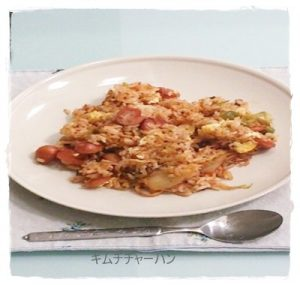 tya1-300x285 キムチチャーハンのレシピ 人気1位の子供でも食べれる作り方