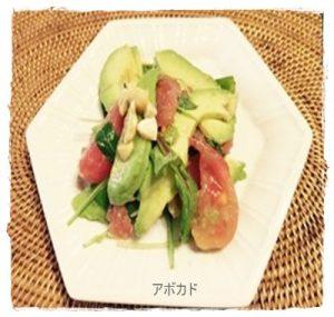 abo1-300x285 アボカドサラダに合う自家製 手作り5種類のドレッシングレシピ