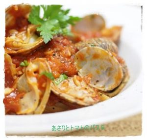 asa1-1-300x285 あさりとトマトを使った人気のパスタレシピ 5種類を紹介します。