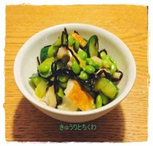 kyu1-1-300x285 ちくわときゅうりの簡単サラダレシピ トマトも入れて彩り良く!