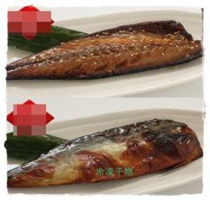 saka1-300x285 冷凍干物の美味しい焼き方 両面グリルやフライパンで!