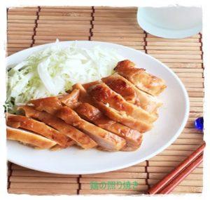 2fe1c25a1b4e8a5c20aae6b933c9901d-300x285 鶏肉の照り焼きレシピ  お弁当にも人気の1品