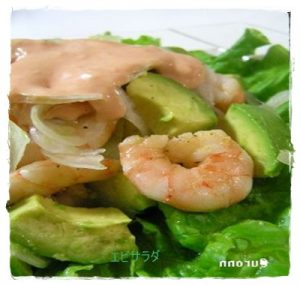 ebi1-300x285 エビ サラダに使う上手な「ゆで方」人気レシピも!