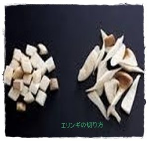 eri1-300x285 エリンギ 切り方 8種類 炒め物・鍋・パスタ・アヒージョなど