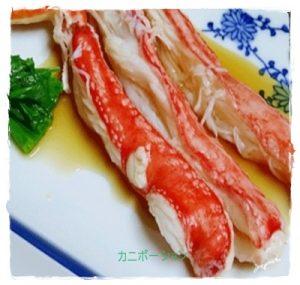 kani1-300x285 カニポーション レシピ 失敗しない解凍・調理