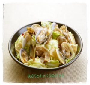 kya1-300x285 あさりとキャベツのレシピ 人気のパスタ・酒蒸し・スープ