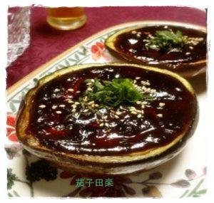 nasu1-300x285 茄子の味噌田楽のたれ 白味噌でも赤味噌でも作れます。