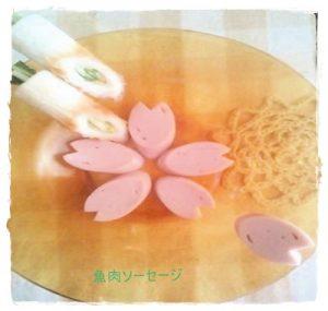 saka1-300x285 魚肉ソーセージ お弁当に花や星・ブロックの切り方