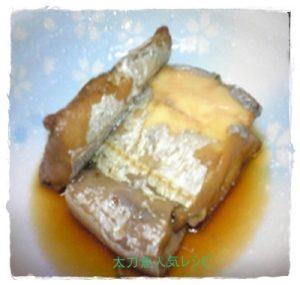 tati1-300x285 太刀魚 レシピ 人気 1 位 塩焼きだけじゃないよ!