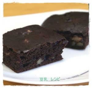 tou1-1-300x285 豆乳レシピ  スイーツデザート おやつに焼き菓子
