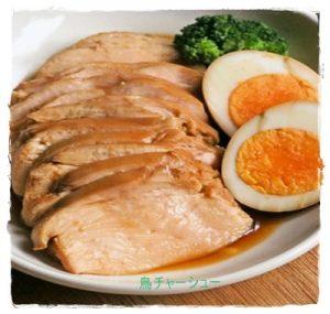 tya1-300x285 鶏チャーシューレシピ 人気 1 位は?炊飯器が1番簡単!?