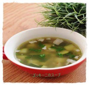 zuki1-300x285 ズッキーニスープ レシピ コンソメ・中華など 冷製スープにも!