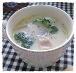 gyu1-300x285 ミルクスープ (牛乳)レシピ  クックパッドで人気 1位は?つくれぽ1000以上