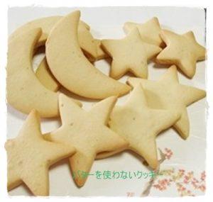 kuki1-300x285 クッキー レシピ  殿堂・話題のバターなしでヘルシーに作ってみませんか?
