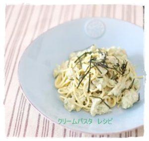 kuri1-300x285 クリームパスタレシピ クックパッドの人気で話題になったレシピまとめ