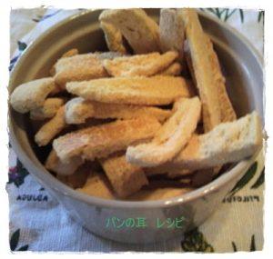 mimi1-1-300x285 パンの耳レシピ きなこ味が人気!レンジで簡単