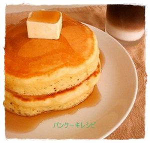 pan1-300x285 パンケーキレシピ 簡単ヨーグルトとホットケーキミックスでふわふわ