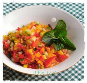 papu1-300x285 パプリカ人気の簡単!生サラダレシピ ツナを使えば食べやすい?