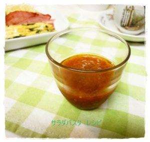 sebu1-300x285 サラダパスタ コンビニの味レシピ(セブンイレ○ン)