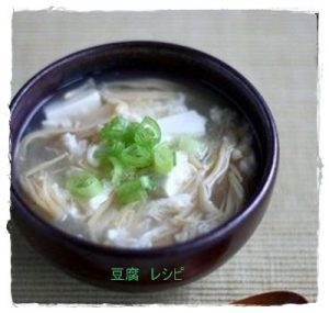 tou1-300x285 豆腐スープ 人気のつくれぽ多いレシピ 中華・洋風・コンソメ