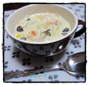 gyu1-300x285 洋風スープレシピ 牛乳でおしゃれに作ってみませんか?