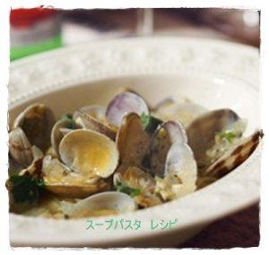 supu1-300x285 スープパスタ レシピ 人気 1 位は?トマト味・クリーム系・和風も紹介します。