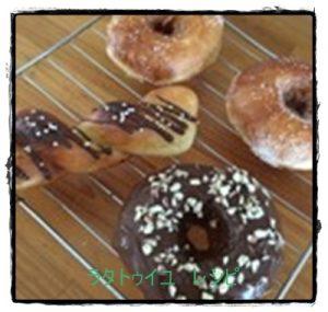 dona1-300x285 ドーナツレシピ 簡単ふわふわが人気!粉砂糖は作れます。