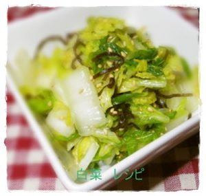 haku1-300x285 白菜サラダレシピ 人気 1 位はつくれぽ15000人以上の大人気!