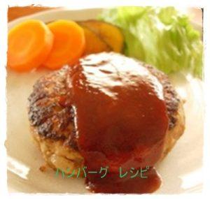 han1-300x285 カサ増しが人気1位のハンバーグレシピは?豆腐など7種類の作り方