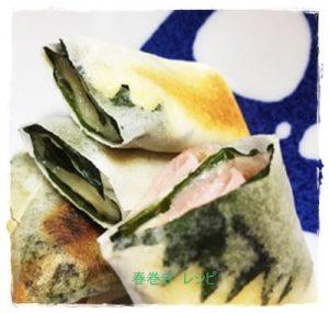 haru1-300x285 春巻き 揚げないで簡単トースター調理 ヘルシーでダイエットやお弁当に!
