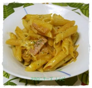 maka1-1-300x285 マカロニとチーズのレシピ 人気で簡単アメリカの料理