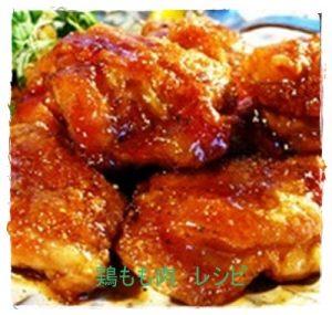momo1-300x285 鶏肉(もも肉)レシピ  人気1位はつくれぽ7000人以上(照り焼き)
