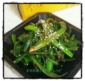 negi1-300x285 ねぎの青い部分レシピ 人気1位は?冷凍可能・栄養満点なので食べられるんです!